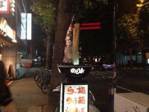 店舗の外には巨大な箸でラーメンを持ち上げる看板があり、存在感をアピールしています。