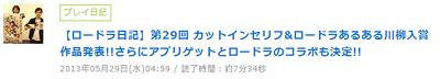 【ロードラ日記】第29回 カットインセリフ&ロードラあるある川柳入賞作品発表!!さらにアプリゲットとロードラのコラボも決定!!