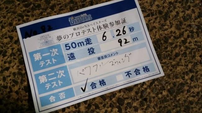 横浜ベイスターズプロテスト合格結果