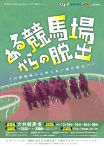 「100万人のWinning Post」×「リアル脱出ゲーム」のコラボイベント開催決定!