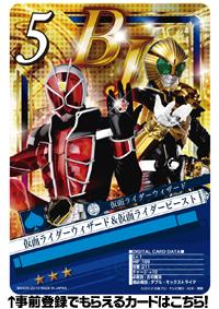 事前登録限定特典『仮面ライダーウィザード&仮面ライダービースト』BJ仕様特別デジタルカード