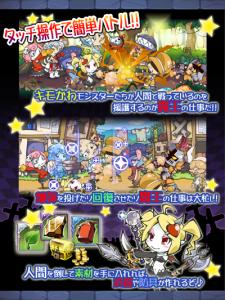 アンビションが贈る新感覚キモカワ系モンスター世界征服RPG!