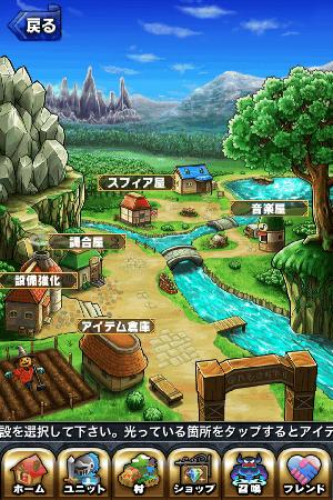 ブレイブフロンティア 冒険者の村