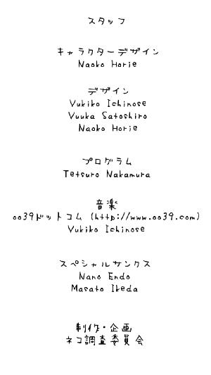 にゃんこハザードエンディング映像16