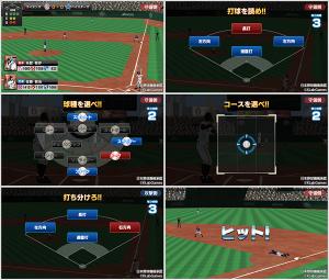 選手が3Dで登場し、10種類の変化球を再現