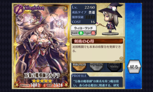 chainchronicle_19