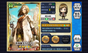 chainchronicle_23