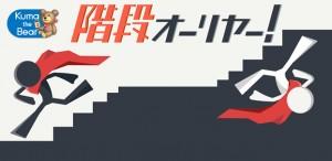 ワンタップランアクションゲーム『階段オーリヤー!』