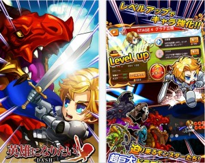 カヤックがバトル×ランニングアクションのiPhoneアプリ「英雄になりたい!ダッシュ」をリリース
