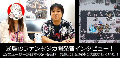 USのユーザーが日本の5~6倍!? 想像以上に海外で大成功していた!! 逆襲のファンタジカ開発者インタビュー!