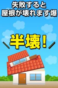 上から落ちてくる屋根をキャッチして家を作る積みゲー