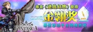 ※中国最大のゲームショーであるChinaJoyの事務局が主催する中国ゲーム界のアカデミー賞に相当するアワード「金翎奖」の最佳移动平台网络游戏(優秀携帯ゲーム)賞。