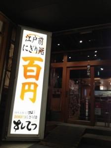 廻らない100円寿司「すしてつ」。