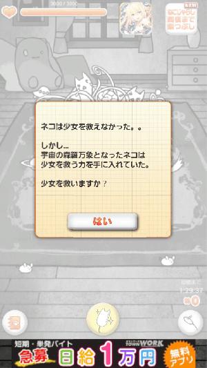 にゃんこハザードアップデート後の画面7