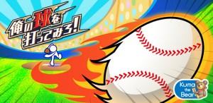 爽快ピッチングゲーム『俺の球を打ってみろ!』