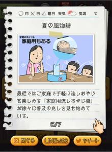 家庭用ながしおやじ機…もはや昭和のおやじの威厳は感じられない。