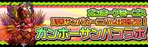 浅草サンバカーニバル出場記念!コラボダンジョンが登場!