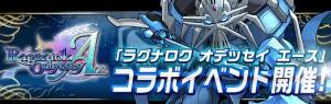 PS Vita専用ソフト『ラグナロク オデッセイ エース』とコラボした降臨ダンジョン「ラグオデA コラボ」