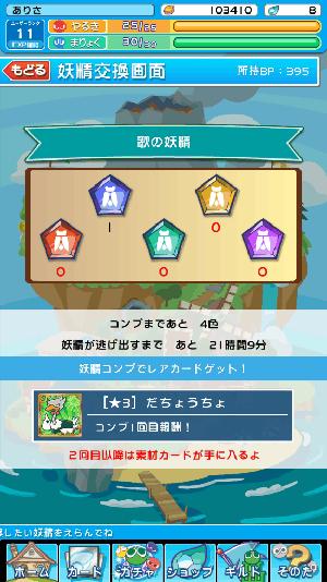 ぷよぷよ!!クエスト 妖精