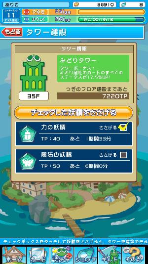 ぷよぷよ!!クエスト タワー