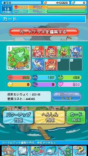 ぷよぷよ!!クエスト デッキ紹介