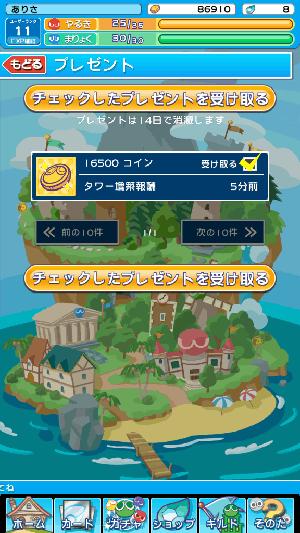 ぷよぷよ!!クエスト タワー増築報酬