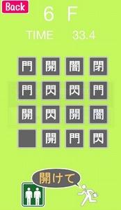 反射神経が決め手!「閉める」or「開ける」どっち!?