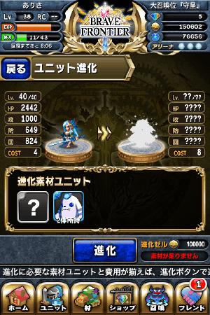 ブレイブフロンティア 氷輝姫セレナ