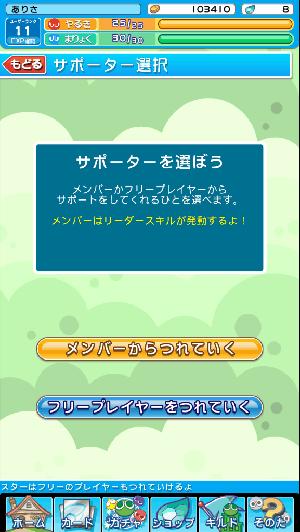ぷよぷよ!!クエスト サポートメンバー