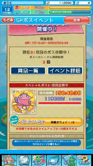 ぷよぷよ!!クエスト ボス