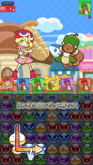 ぷよぷよ!!クエストプレイ日記 消し方