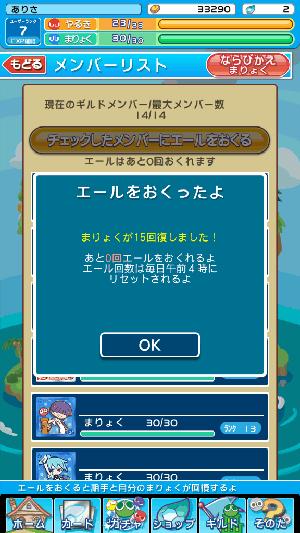 ぷよぷよ!!クエスト エール