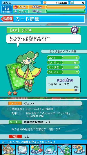ぷよぷよ!!クエスト リデル