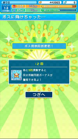 ぷよぷよ!!クエスト 挑戦報酬