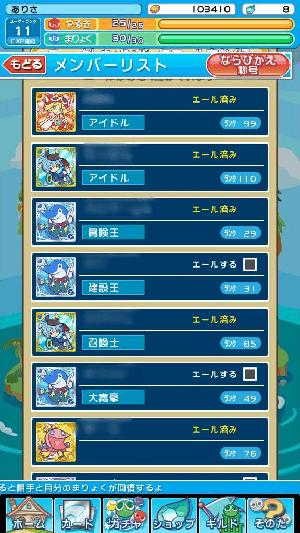 ぷよぷよ!!クエスト 称号
