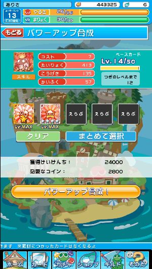 ぷよぷよ!!クエスト 素材