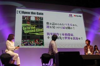ポイント1.Open the Gate