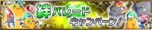 6日間連続 『絆パレードキャンペーン』
