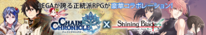 チェンクロ x シャイニング・ブレイドコラボ決定!
