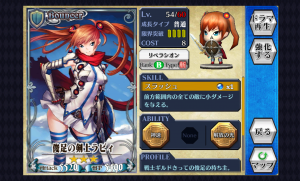 chainchronicle_65