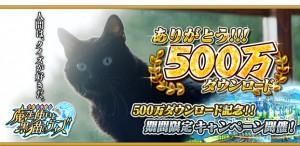 祝!500万ダウンロード突破!