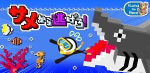 スイミングアクションゲーム『サメから逃げろ!』