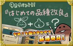 9月イベント『はじめての品種改良』が公開!