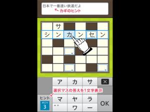 オリジナルのクロスワードパズルが作れる!