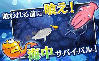 スリル満点!巨大魚から逃げよう!