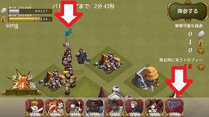 援護兵士がいる状態で攻撃を行うと右端に青い旗が現れる。