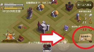 画面左下の「次の相手へ」を選べば  費用はかかるが対戦相手を変更することができる。