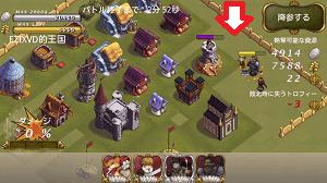 「魔法使いの塔」から攻めているところ。  この王国は城壁で囲まれているものの、  城壁と施設の間が空いてしまっているので入り放題だ。