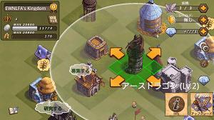 この配置なら、アースドラゴンがキャンプ、  コイン倉庫、小麦倉庫、城を守ってくれる