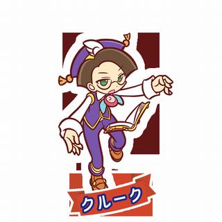 クルーク(CV:園崎 未恵)